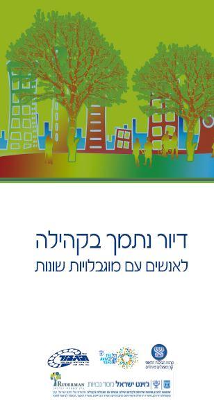 פרוספקט התוכנית- דיור נתמך בקהילה לאנשים עם מוגבלויות שונות